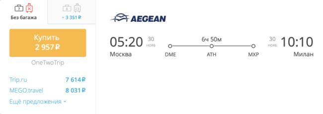 Авиабилеты Aegean Airlines Москва – Милан за 2 957 руб.