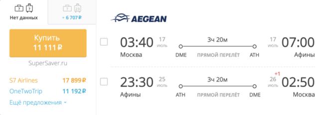 Пример бронирования авиабилетов Москва – Афины за 11 111 рублей