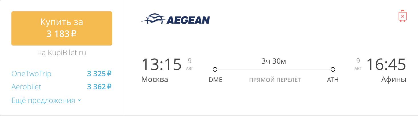 Пример бронирования авиабилетов Москва – Афины за 3 183 рублей