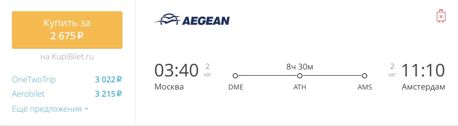 Пример бронирования авиабилетов Москва – Амстердам за 2 675 рублей