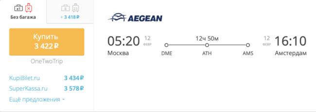 Пример бронирования авиабилетов Москва – Амстердам за 3 442 рублей