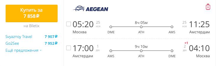 Пример бронирования авиабилетов Москва – Амстердам – Москва за 7858 рублей