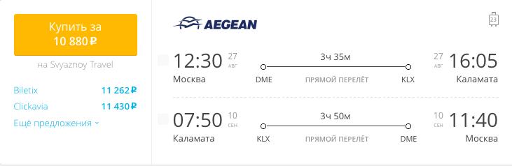 Пример бронирования авиабилета Москва – Каламата за 10880 рублей