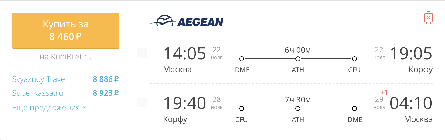 Пример бронирования авиабилетов Москва – Корфу за 8 460 рублей