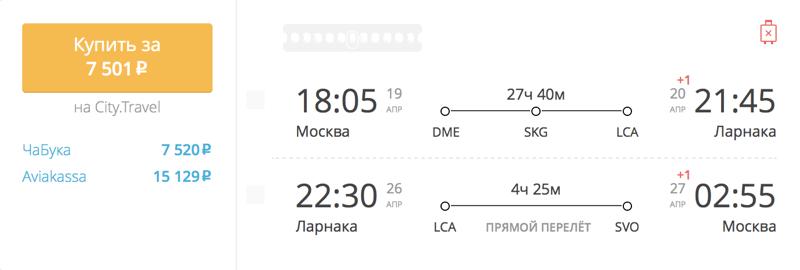 Пример бронирования авиабилета Москва – Ларнака за 7 501 рублей
