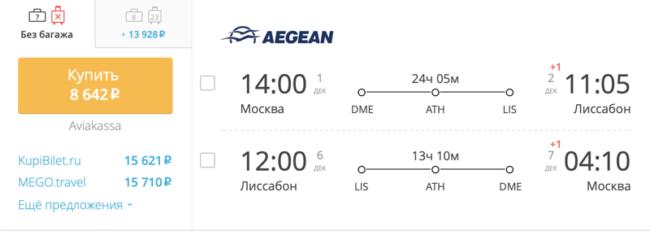 Пример бронирования авиабилетов Москва – Лиссабон за 8 642 рублей