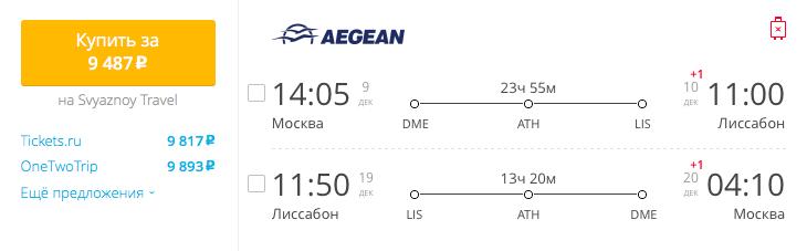 Пример бронирования авиабилетов Москва – Лиссабон – Москва за 9487 рублей