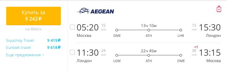 Пример бронирования авиабилета Москва – Лондон за 9242 рублей