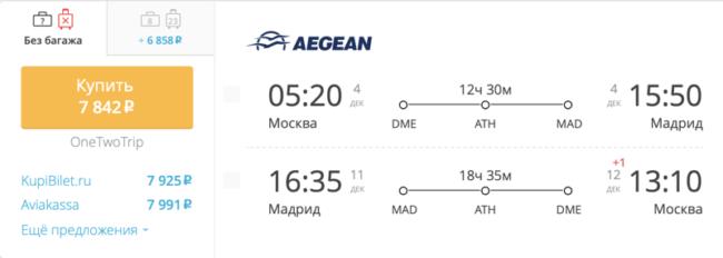 Пример бронирования авиабилетов Москва – Мадрид за 7 842 рублей
