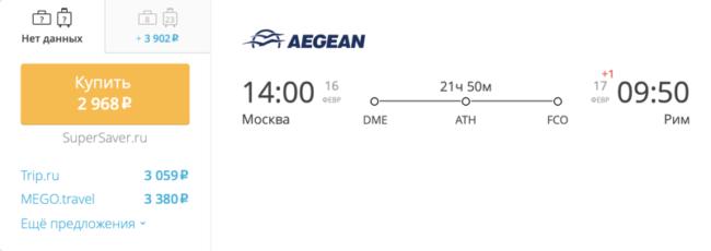 Пример бронирования авиабилетов Москва – Рим за 2 968 рублей