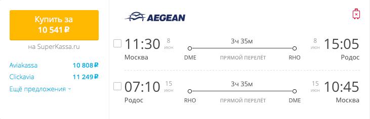 Пример бронирования авиабилетов Москва – Родос за 10541 рублей
