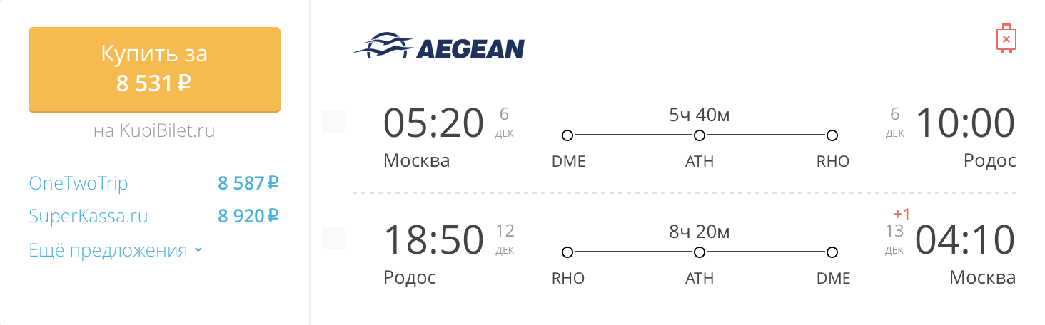 Пример бронирования авиабилетов Москва – Родос за 8 531 рублей
