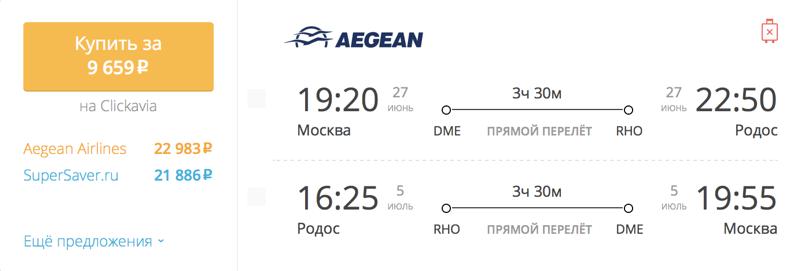 Пример бронирования авиабилетов Москва – Родос за 9 659 рубле