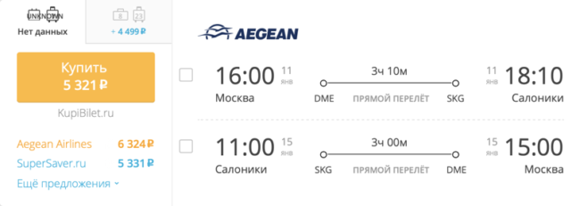 Пример бронирования авиабилетов Москва – Салоники за 5 321 рублей