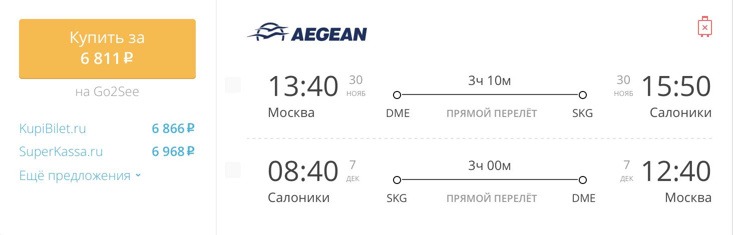 Пример бронирования авиабилетов Москва – Салоники за 6 811 рублей