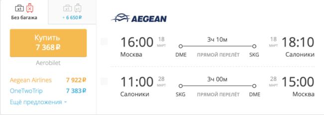 Пример бронирования авиабилетов Aegean Airlines Москва – Салоники за 7 368 рублей