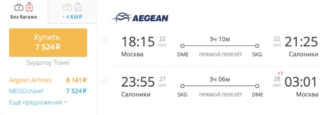 Спецпредложение на авиабилеты Aegean Москва – Салоники за 7 524 руб.