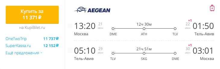 Пример бронирования авиабилетов Москва – Тель-Авив за 11341 рублей