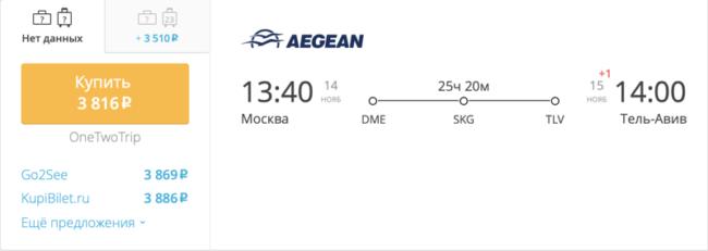 Пример бронирования авиабилета Москва – Тель-Авив за 3 816 рублей