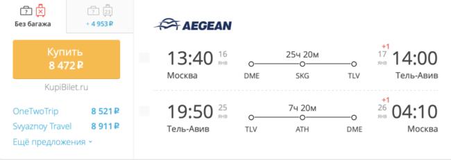 Пример бронирования авиабилетов Москва – Тель-Авив за 8 472 рублей