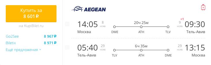 Пример бронирования авиабилетов Москва – Тель-Авив за 8 601 рублей