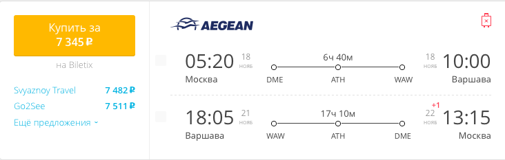 Пример бронирования авиабилета Москва – Варшава за 7345 рублей