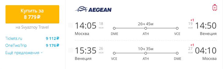 Пример бронирования авиабилетов Москва – Венеция за 8779 рублей