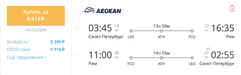 Пример бронирования авиабилетов Санкт-Петербург – Рим за 8 814 рублей