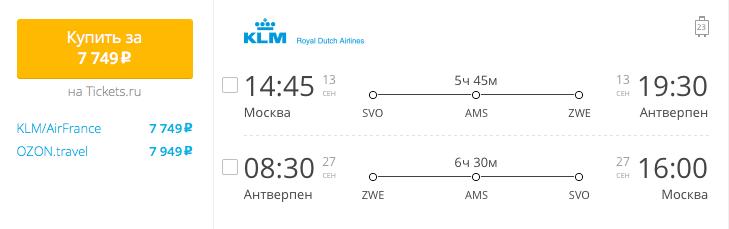 Пример бронирования авиабилетов Москва – Антверпен за 7749 рублей