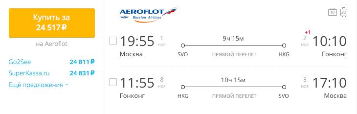 Пример бронирования авиабилетов Москва – Гонконг за 24517 рублей