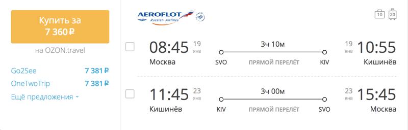 Пример бронирования авиабилетов Москва – Кишинев за 7 360 рублей