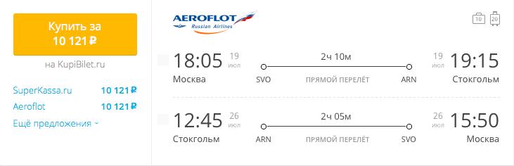 Пример бронирования авиабилетов Москва – Стокгольм за 10121 рублей