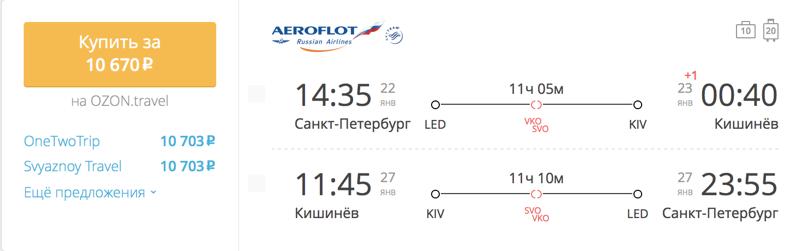Пример бронирования авиабилетов Санкт-Петербург – Кишинев за 10 670 рублей