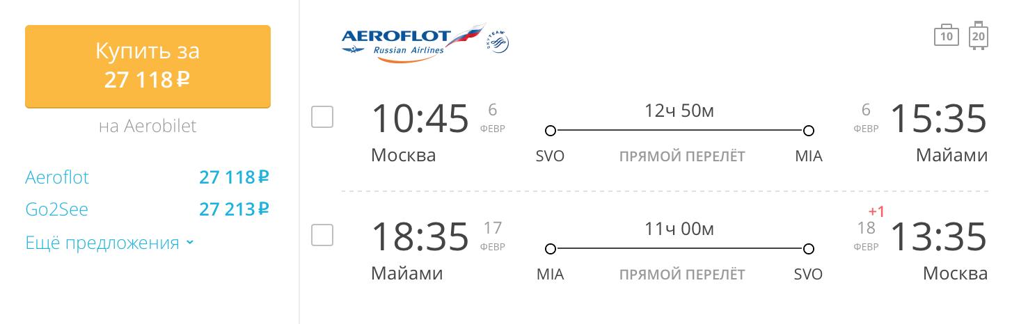 ример бронирования авиабилетов Москва – Майами за 27 118 рублей