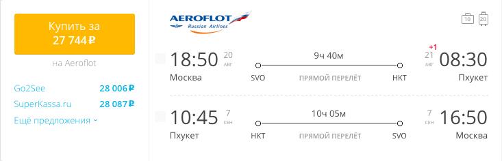 Пример бронирования авиабилетов Москва – Пхукет за 27744 рублей