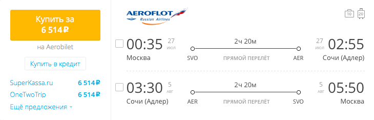 Пример бронирования авиабилетов Москва – Сочи за 6514 рублей