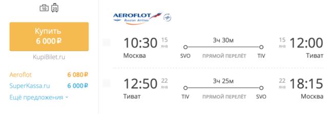 Пример бронирования авиабилетов Москва – Тиват за 6 000 рублей