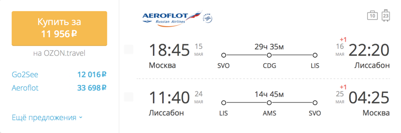 Пример бронирования авиабилетов Москва – Лиссабон за 11 956 рублей