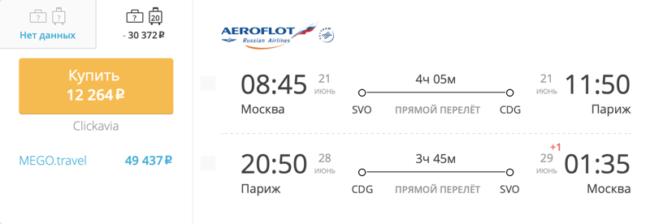 ример бронирования авиабилетов Москва – Париж за 12 264 рублей