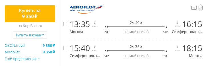 Пример бронирования авиабилетов Москва – Симферополь за 9350 рублей