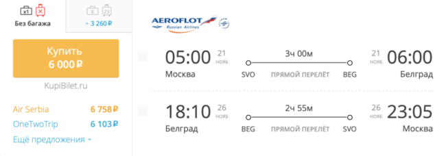 Пример бронирования авиабилетов Москва – Белград за 6 000 рублей