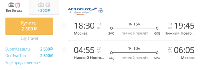 Бронирование авиабилетов Москва – Нижний Новгород за 2 500 рублей