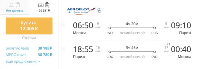 Пример бронирования авиабилетов Москва – Париж за 12 000 рублей