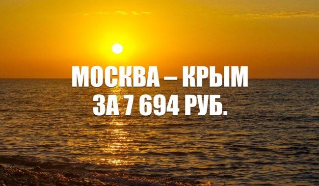 «Аэрофлота» Москва – Симферополь за 7 694 руб.