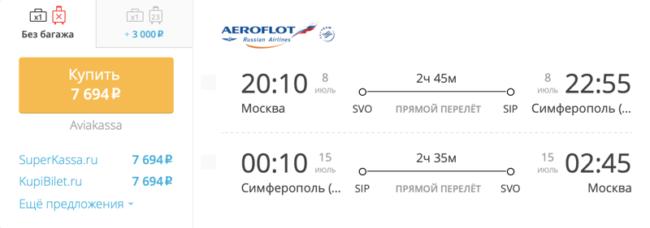 Бронирование авиабилетов Москва – Симферополь за 7 694 рублей