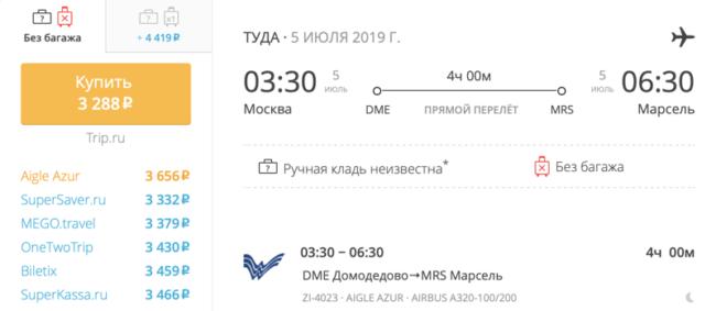 Пример бронирования авиабилетов Москва – Марсель за 3 228 рублей