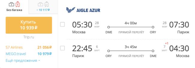 Пример бронирования авиабилетов Москва – Париж за 10 939 рублей