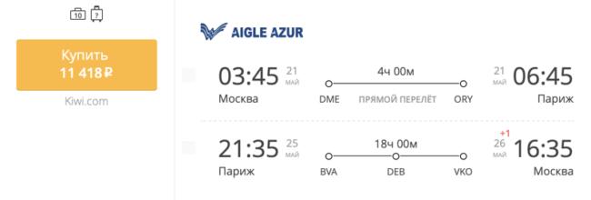 Пример бронирования авиабилетов Москва – Париж за 11 418 рублей