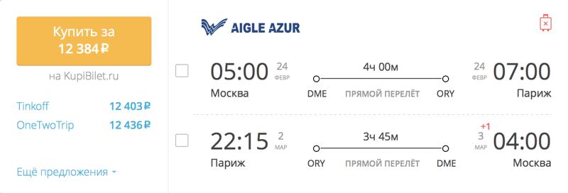 Пример бронирования авиабилетов Москва – Париж за 12 384 рублей