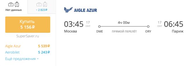 Пример бронирования авиабилетов Москва – Париж за 5 156 рублей